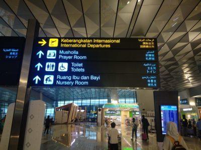 比較的新しいスカルノハッタ空港の第3ターミナル